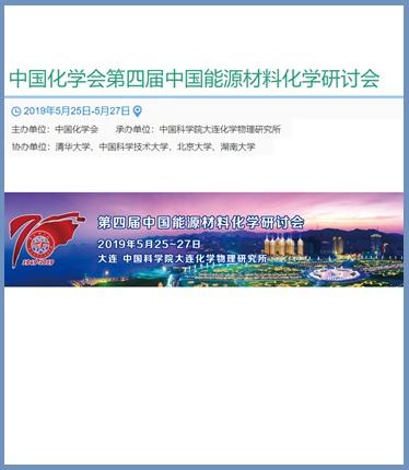 中国化学会第四届中国能源材料化学研讨会