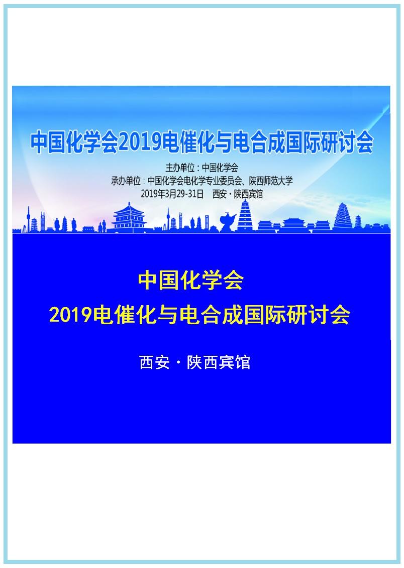 2019电催化与电合成国际研讨会
