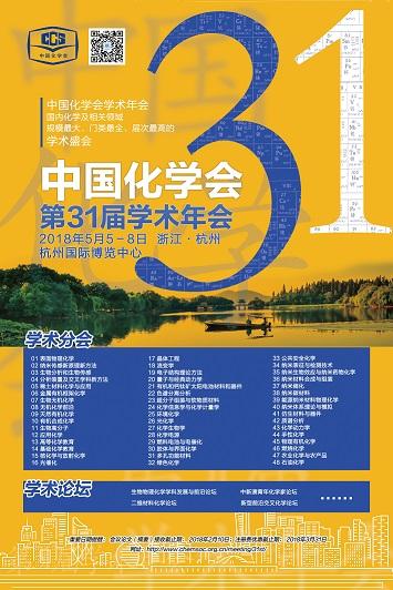 中国化学会第31届学术年会
