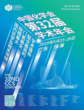 中国化学会第32届学术年会