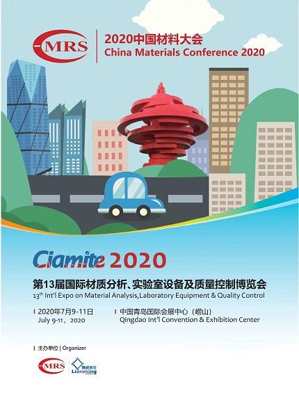 第13届国际材质分析、实验室设备及质量控制博览会(Ciamite 2020