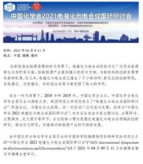 中国化学会2021电催化与电合成国际研讨会