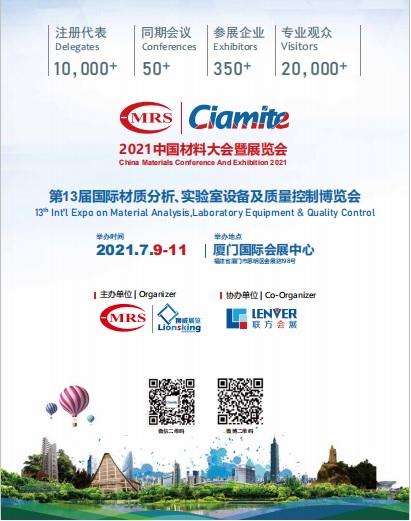 第13届国际材质分析、实验室设备及质量控制博览会(Ciamite 2021