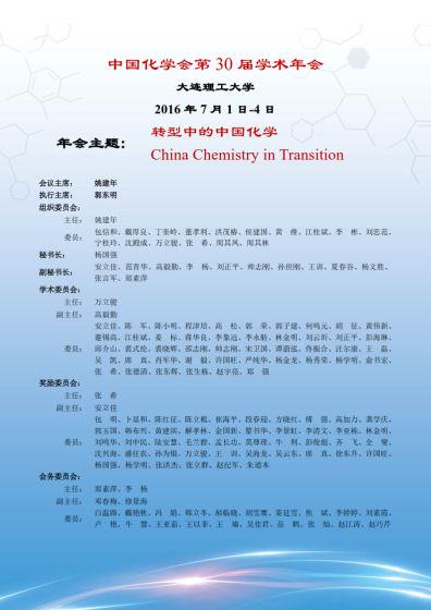 中国化学会第30届学术年会