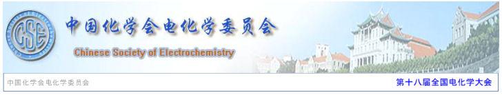 第十八届全国电化学大会