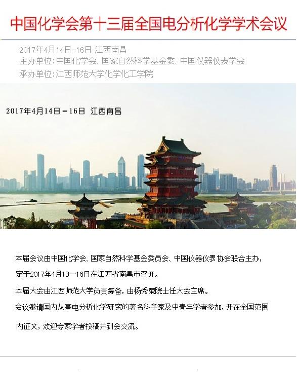 中国化学会第十三届全国电分析化学学术会议