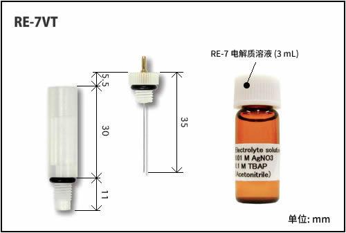 RE-7VT 非水参比电极
