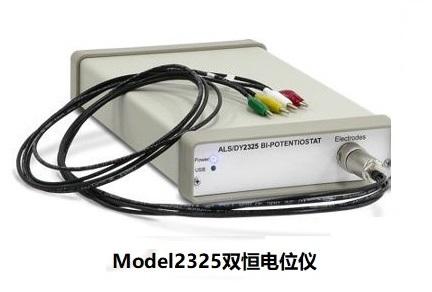 图2 Model 2325双恒电位