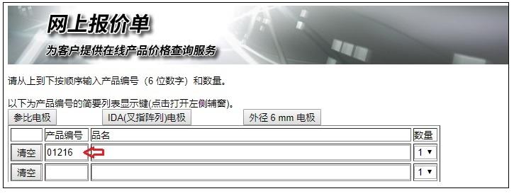 webquo-step2.jpg